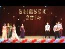 Танец выпускников 11 класса в КДЦ на выпускном 2014г.