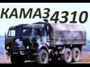 Грузовик КамАЗ 4310 АВТО СССР