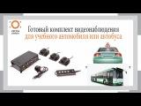 Готовый комплект видеонаблюдения для учебного автомобиля, автобуса