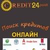 Помощь в получении кредита Екатеринбург