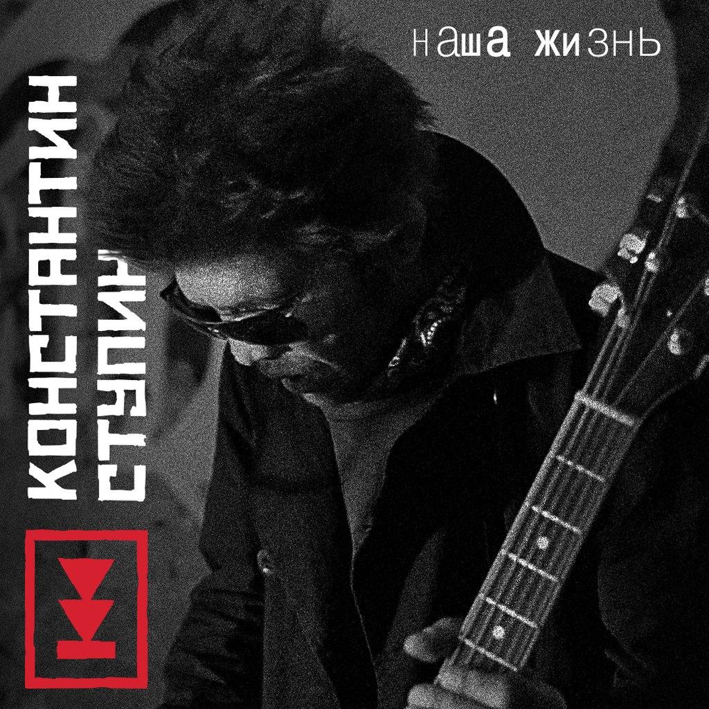 Константин Ступин — Наша Жизнь (Single) (2015)
