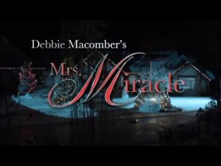 Миссис Чудо (Mrs. Miracle) (2009) [ТРЕЙЛЕР]