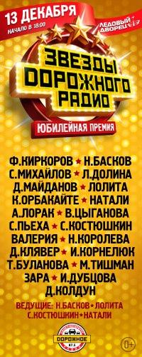 Звёзды Дорожного Радио 2015