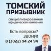 Томский призывник. Бесплатные юр. консультации
