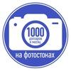 $1000 в месяц на фотостоках