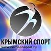 Крымский спорт