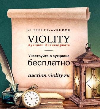 НУМИЗМАТИКА - «VIOLITY» Аукцион Антиквариата