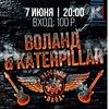 07.06 ВОЛАНД & KATERPILLAR (Железный Папа )