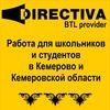 РАБОТА для школьников и студентов в Кемерово