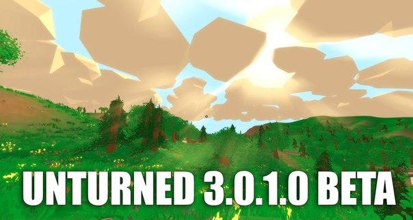 Вышел патчноут 3.0.1.0 Beta