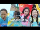 [CF] Girl's Day Lotte Water Park Grand Open