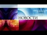 «Новости» в 12:00 «Первый канал» (01.02.2015)