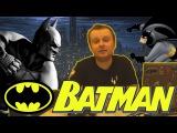 Пятёрочка - Лучшие игры о Бэтмене | ТОП 5