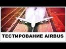 Галилео. Тестирование Airbus A-380