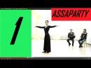 Уроки женской лезгинки - часть 1 школа лезгинки AssaParty