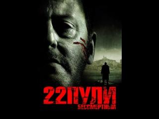 Фильм 22 пули: Бессмертный (L'immortel)