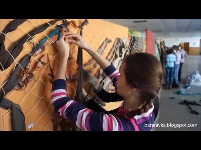 Баранівські школярі плетуть маскувальні сітки для військових