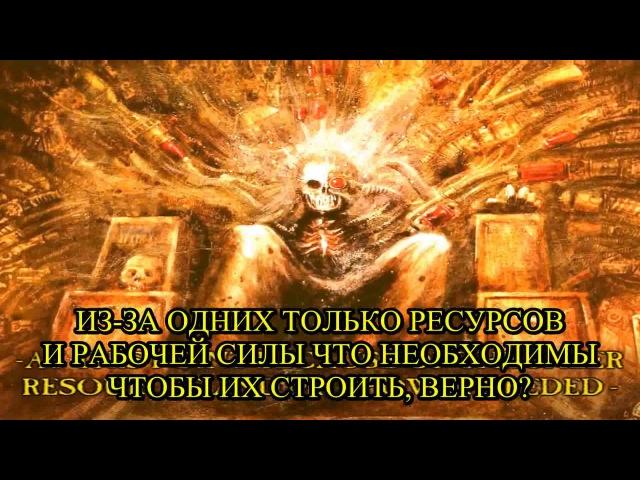 Если бы у Императора был преобразователь текста в речь. Эпизод 8. Тираниды