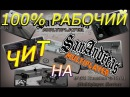 SAMP CLEO Cheat WTW/RADIO OFF