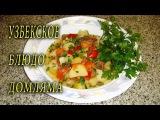 Блюда узбекской кухни. ДОМЛЯМА. ДОМАШНИЕ РЕЦЕПТЫ С ВИДЕО №2.КУХНЯ.