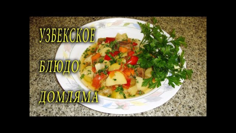 Блюда узбекской кухни ДОМЛЯМА ДОМАШНИЕ РЕЦЕПТЫ С ВИДЕО №2 КУХНЯ  » онлайн видео ролик на XXL Порно онлайн