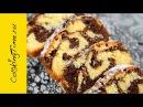 КЕКС МРАМОРНЫЙ Шоколадный - простой рецепт / очень вкусный десерт / как приготови...