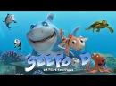 Seefood Um Peixe Fora D'AGua Filme Animação Completo Dublado