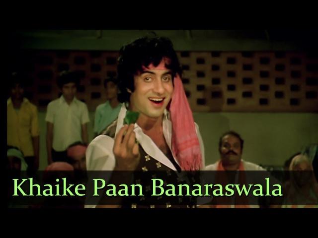Khaike Pan Banaraswala   Don   Amitabh Bachchan Zeenat Aman   Top Hindi Bollywood Songs [HD]