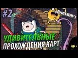 МИНИ ИГРЫ в Minecraft: Adventure Time #2 [Время приключений] (Mini-Game)