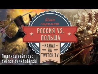 По следам истории: Россия против Польши! Подписывайтесь на твитч-канал: twitch.tv/khaletski