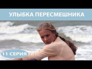 Улыбка пересмешника. Сериал. Серия 11 из 16. Феникс Кино. Мелодрама