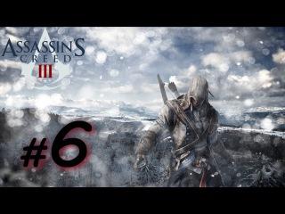 Assassin's Creed III #6 - Освобождение пленников.