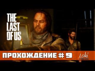 Прохождение The Last of Us (Одни из нас) — Часть 9: Старина Билл