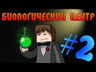 Прохождение карт Minecraft: БИОЛОГИЧЕСКИЙ ЦЕНТР [ЧАСТЬ 2]
