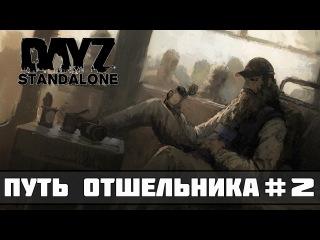 DayZ Standalone Путь отшельника #2 - На подступах к Березино