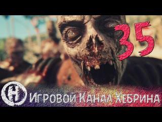 Прохождение Dying Light - Часть 35 (Охотник за головами)