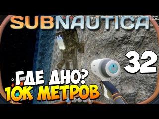 Subnautica Experimental. Часть 32 | В поисках дна! Спуск на 10000 метров!