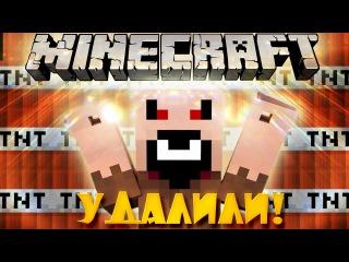 Если бы ДИНАМИТ удалили из МАЙНКРАФТА - Minecraft Machinima