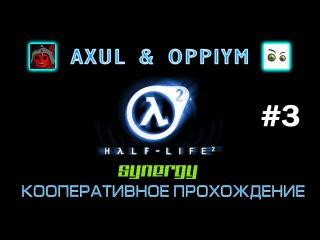 Кооперативное прохождение Half-Life 2 через Synergy - (Стрим 3) - AXUL & OPPIYM