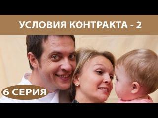 Условия контракта - 2. Сериал. Серия 6 из 8. Феникс Кино. Мелодрама