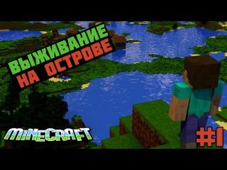 МАЙНКРАФТ Приключения на Острове с другом Minecraft Выживание 1 Серия