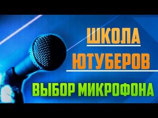 Школа Ютуберов №5 - Какой микрофон выбрать? (Сравнение разных видео микрофонов)