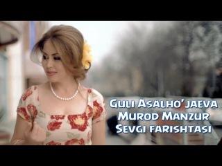 Guli Asalhojaeva & Murod Manzur - Sevgi farishtasi | Гули ва Мурод - Севги фариштаси