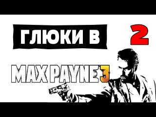 Max Payne 3 Глюки и Смешные моменты #2