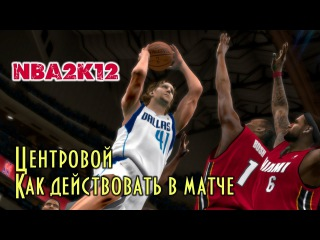 NBA 2K12 My Player Center Центровой. Как действовать в матче
