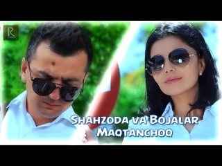 Shahzoda va Bojalar - Maqtanchoq | Шахзода ва Божалар - Мактанчок