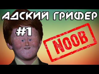 Шоу - АДСКИЙ ГРИФЕР! #1 (ТРОЛЛИМ НУБА)