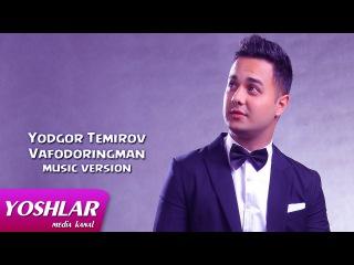 Yodgor Temirov - Vafodoringman | Ёдгор Темиров - Вафодорингман (music version)