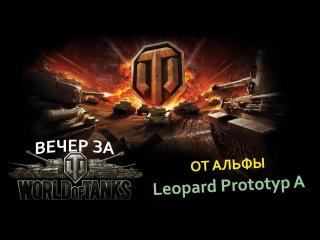 Вечер за World Of Tanks - От Альфы - Leopard Prototyp A
