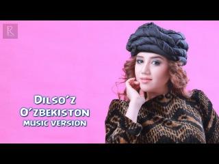 Dilso'z - O'zbekiston | Дилсуз - Узбекистон (music version)